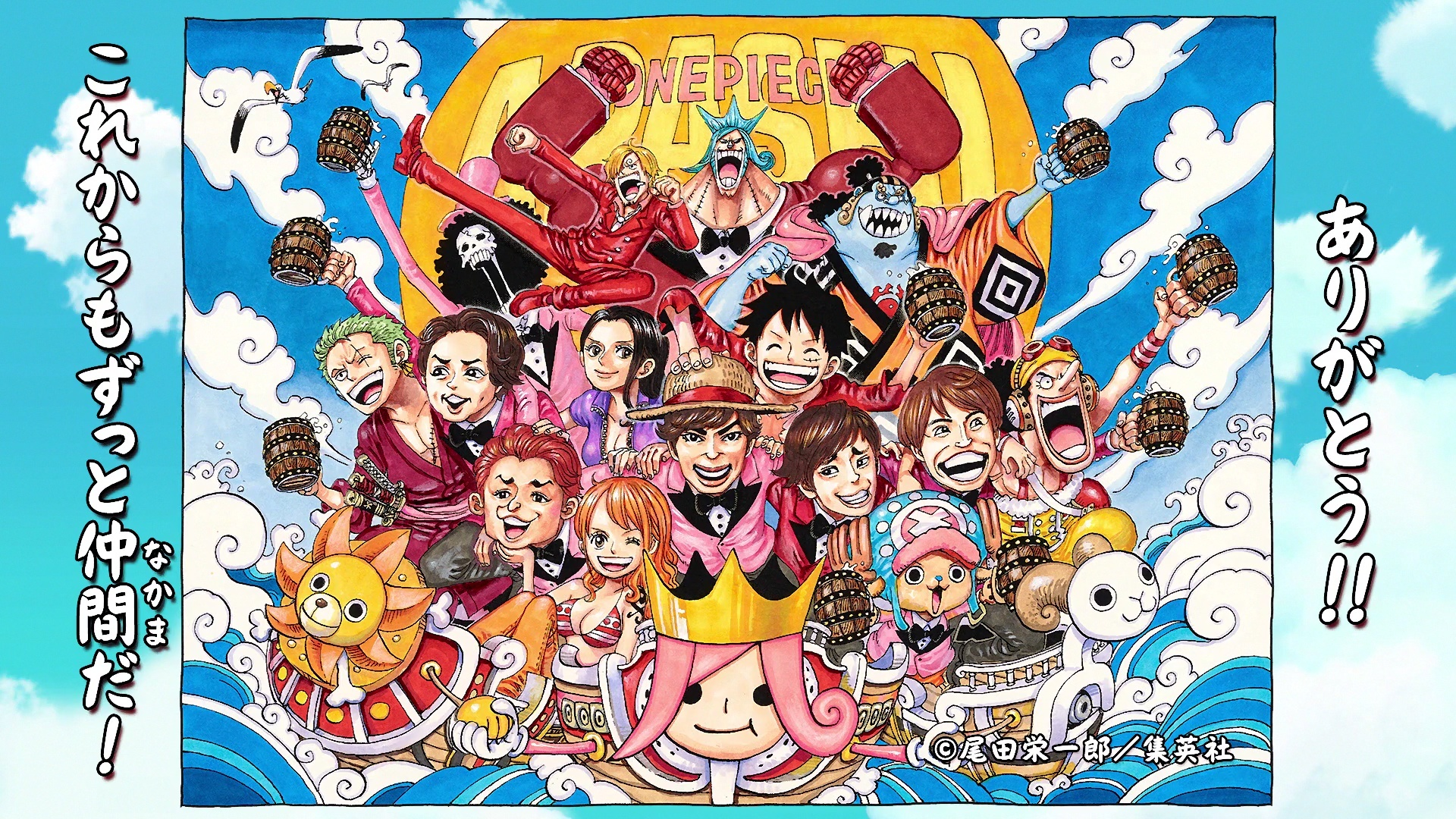 ONE PIECE 956 VOSTFR SD/HD/HD 10BITS/FHD News background