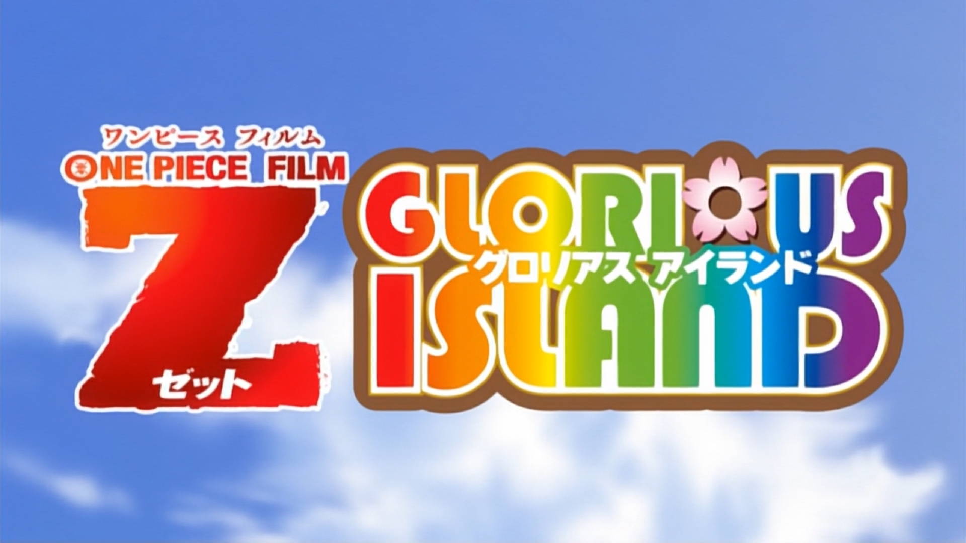 One-Piece Special : Glorious Island News background